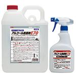 アルコール除菌剤E70